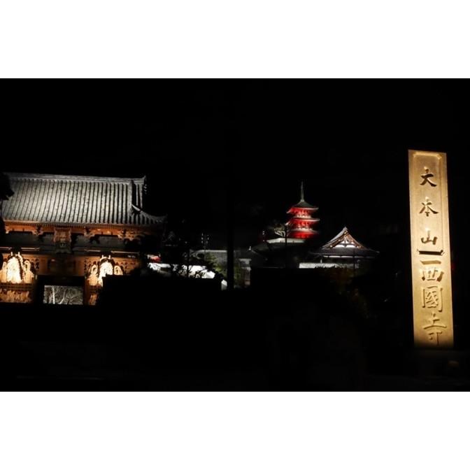 西國寺ライトアップ