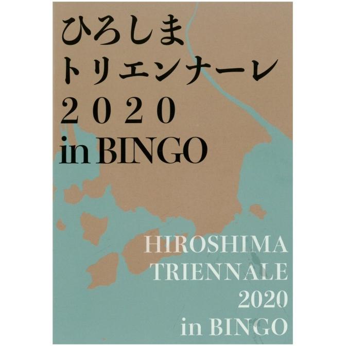 ひろしまトリエンナーレ2020 in BINGO (プレイベント)