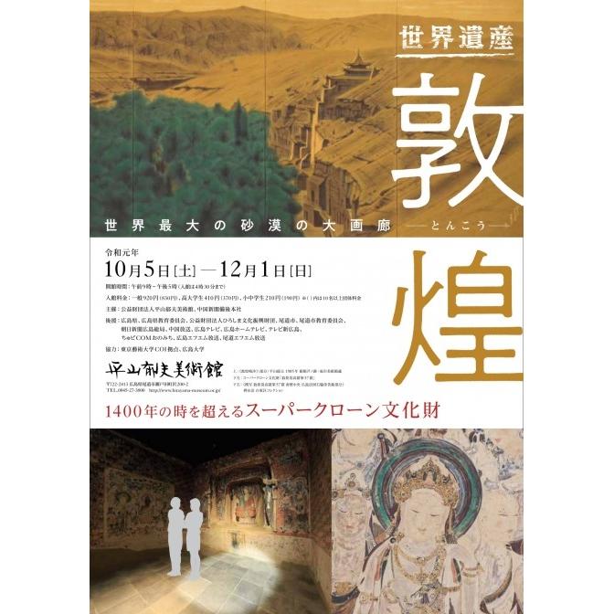 平山郁夫美術館「世界最大の砂漠の大回廊~敦煌」