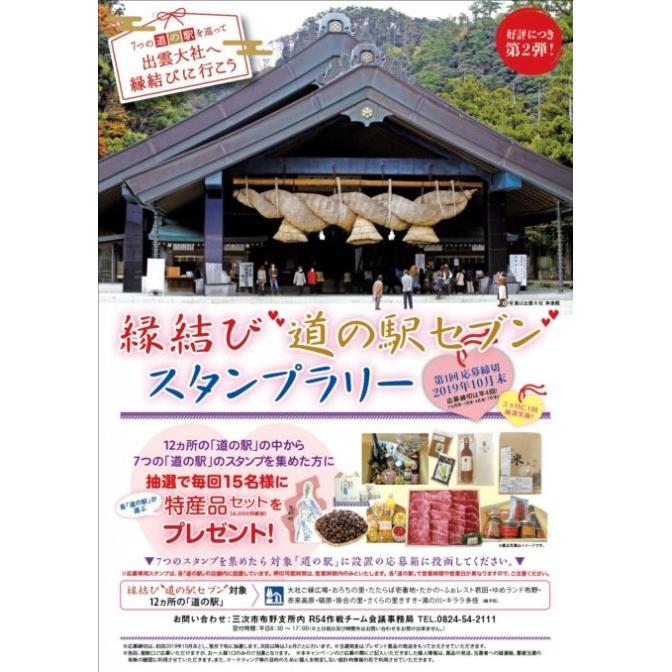 """縁結び """"道の駅セブン""""スタンプラリー"""