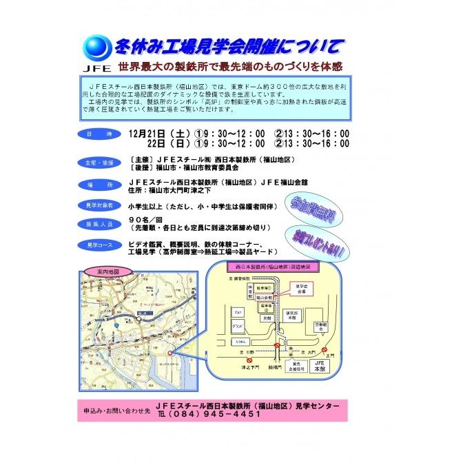 JFEスチール西日本製鉄所「冬休み工場見学会」