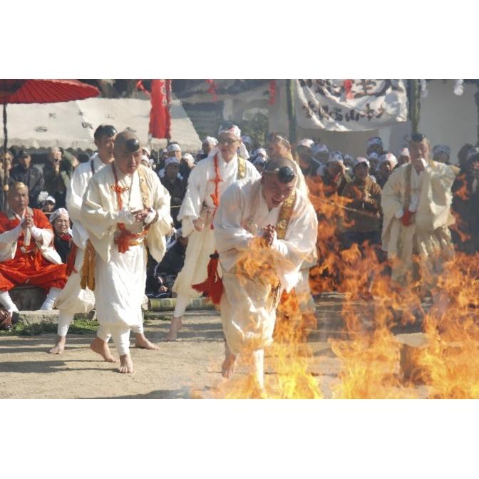 西國寺「柴燈護摩(火渡り神事)