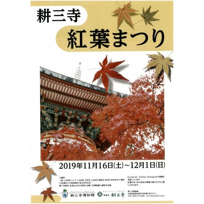 耕三寺博物館「紅葉まつり」