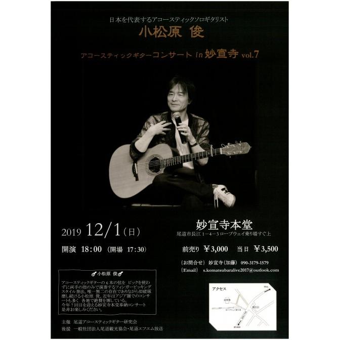 小松原俊アコースティックギターコンサートin妙宣寺 vol.7