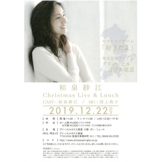 和泉紗江 Christmas Live & Lunch