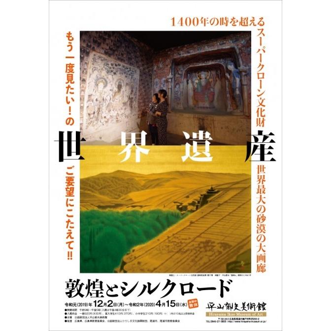 平山郁夫美術館「世界遺産 敦煌とシルクロード」