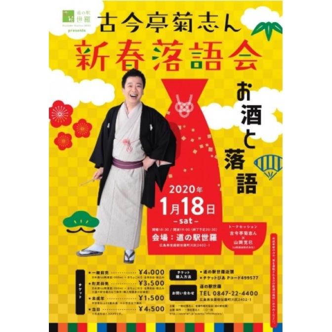 道の駅 presents 古今亭菊志ん 新春落語会 ~お酒と落語~