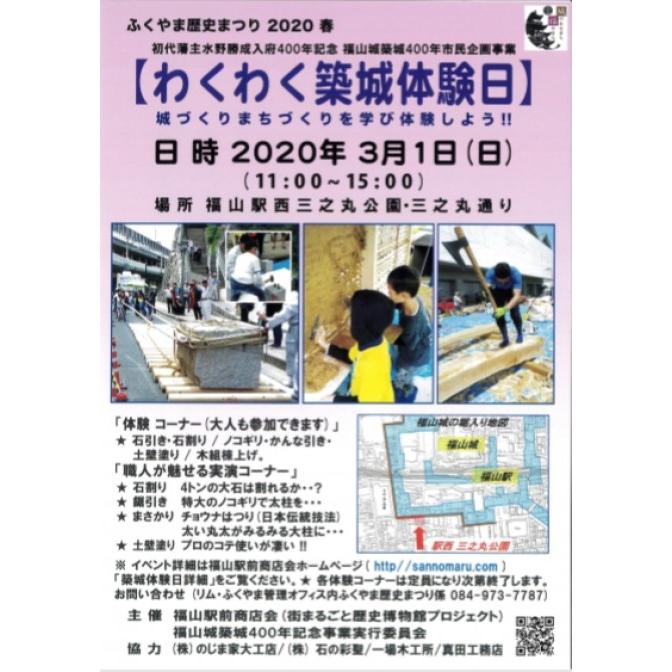 わくわく築城体験日【体験先行予約受付1月1日~2月2日】
