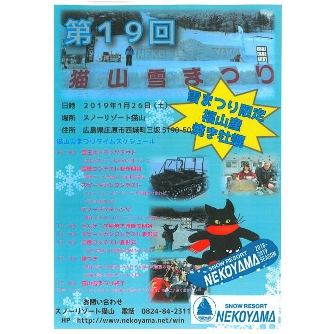 第19回猫山雪まつり・「根のシン」ワンマンライブ