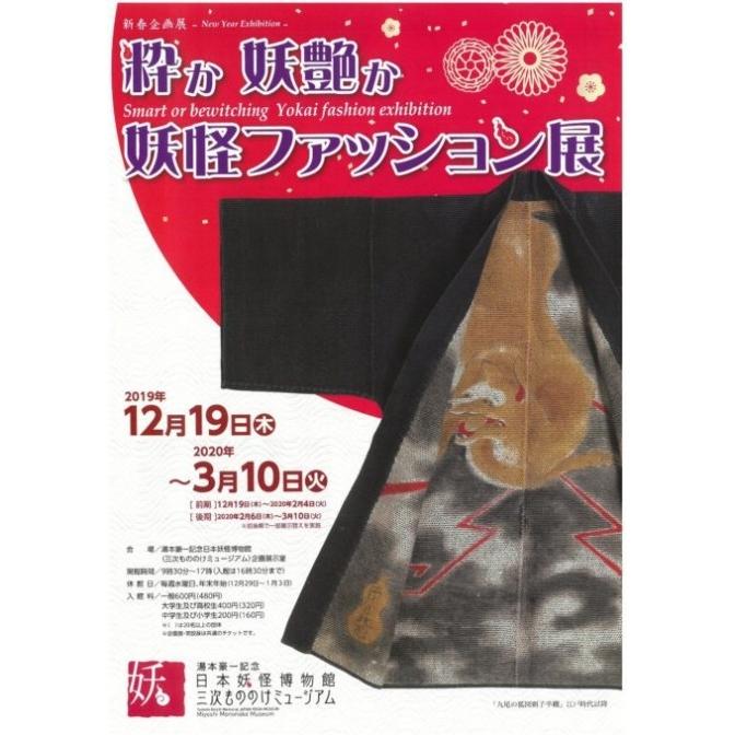 湯本豪一記念日本妖怪博物館「粋か妖艶か 妖怪ファッション展」