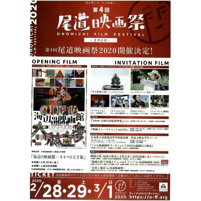 第4回尾道映画祭2020