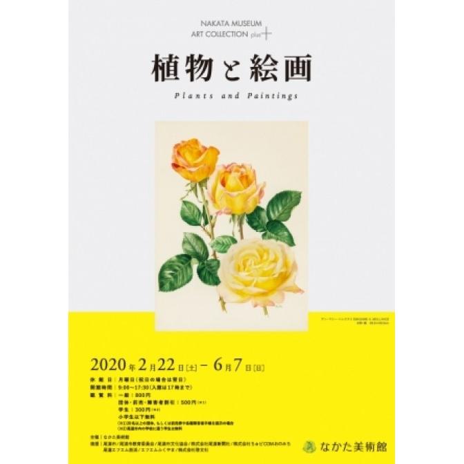 なかた美術館「なかた美術館アートコレクション 植物と絵画」