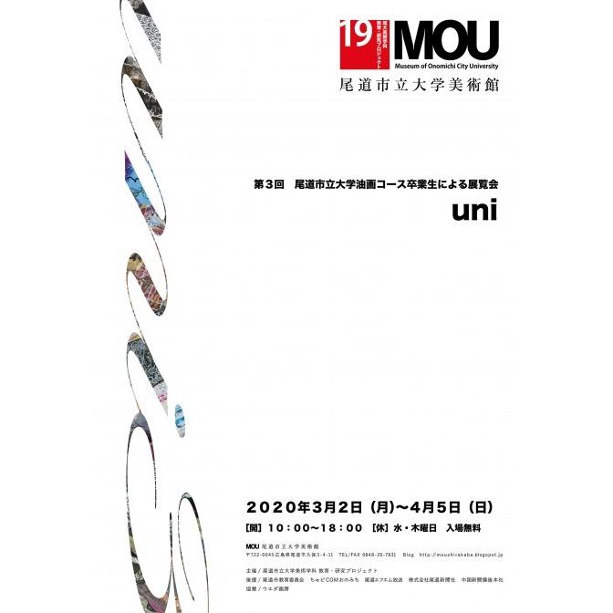 MOU尾道市立大学美術館「uni3 -第3回尾道市立大学油画コース卒業生による展覧会」