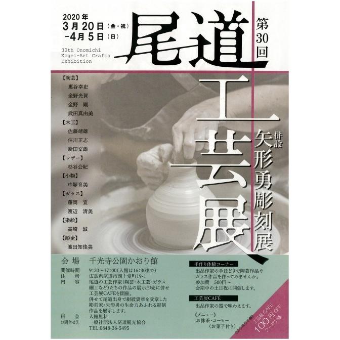 第30回尾道工芸展・併設 矢形勇彫刻展