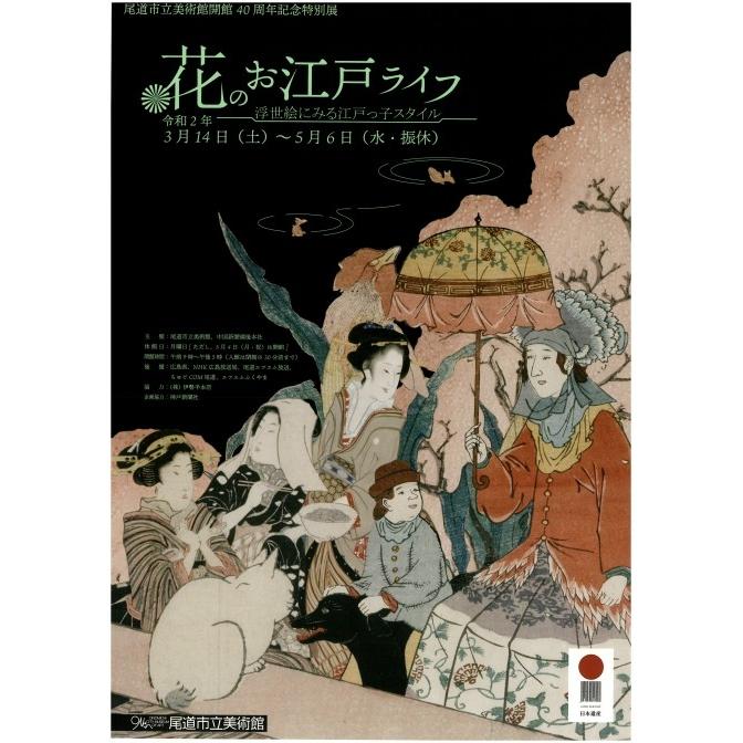 尾道市立美術館「花のお江戸ライフ~浮世絵に見る江戸っ子スタイル」