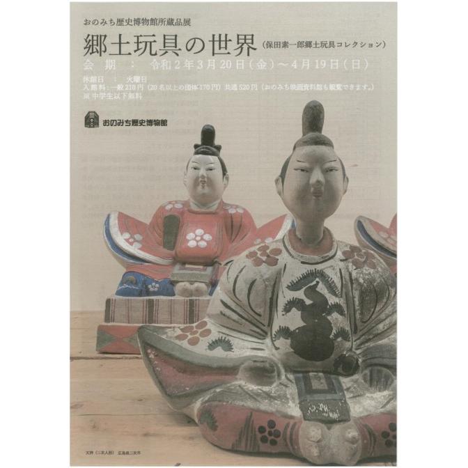 おのみち歴史博物館「郷土玩具の世界」