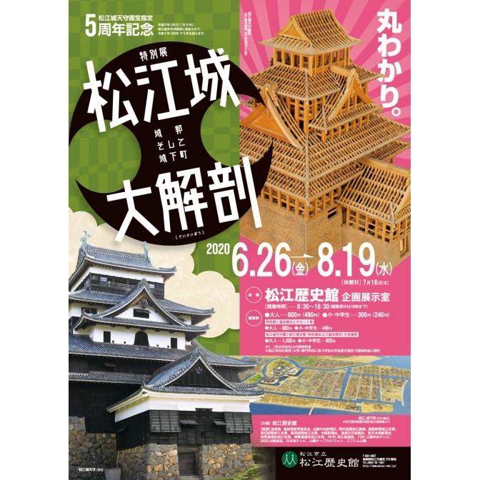 特別展~松江城大解剖-城郭そして城下町ー