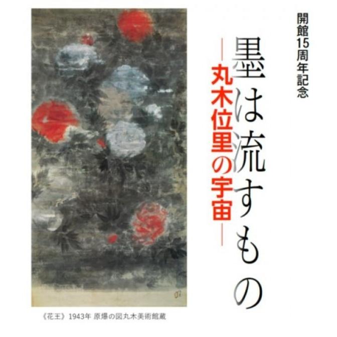 奥田元宋・小由女美術館「墨は流すもの -丸木位里の宇宙」
