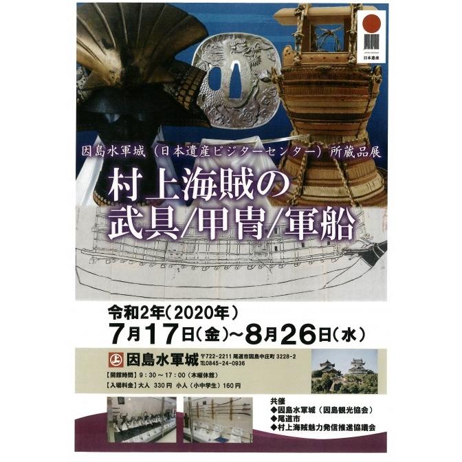 因島水軍城所蔵品展「村上海賊の武具/甲冑/軍船」
