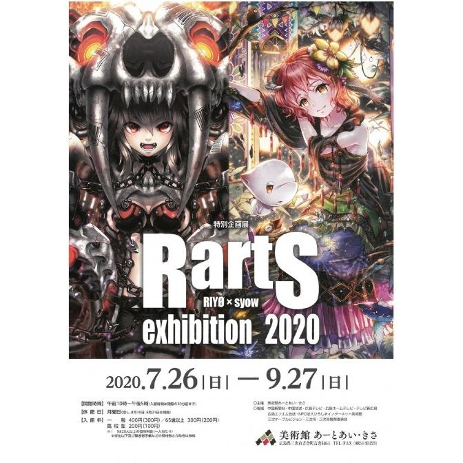 美術館あーとあい・きさ「特別企画展 RartS exhibition2020」