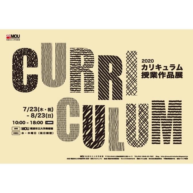 MOU尾道市立大学美術館「Curriculum-授業作品展」