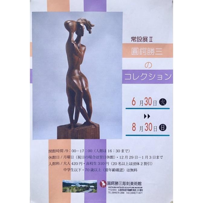 圓鍔勝三彫刻美術館「常設展2 圓鍔勝三のコレクション展」