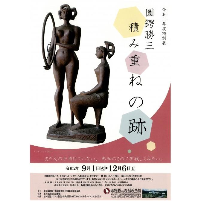 圓鍔勝三彫刻美術館「令和2年特別展 積み重ねの跡」