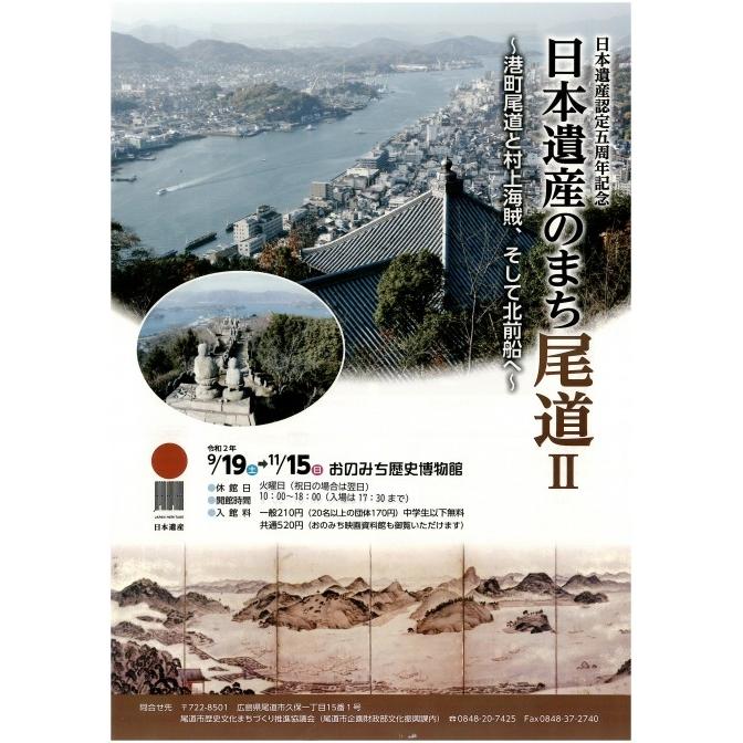 おのみち歴史博物館「日本遺産のまち尾道Ⅱ~港町尾道と村上海賊、そして北前船へ~」