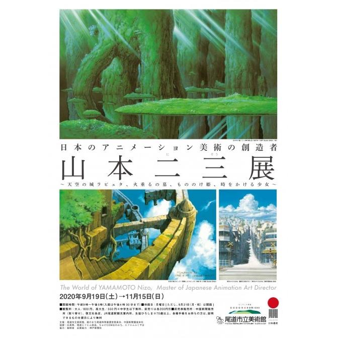 尾道市立美術館「日本のアニメーション美術の創造者 山本二三展~天空の城ラピュタ、火垂るの墓、もののけ姫、時をかける少女~」
