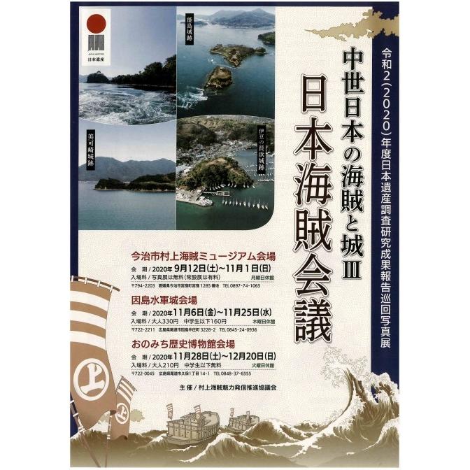 因島水軍城「巡回写真展 中世日本の海賊と城Ⅲ~日本海賊会議~」