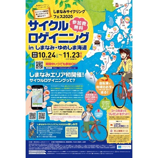 しまなみサイクリングフェス 2020 サイクルロゲイニング in しまなみ・ゆめしま海道