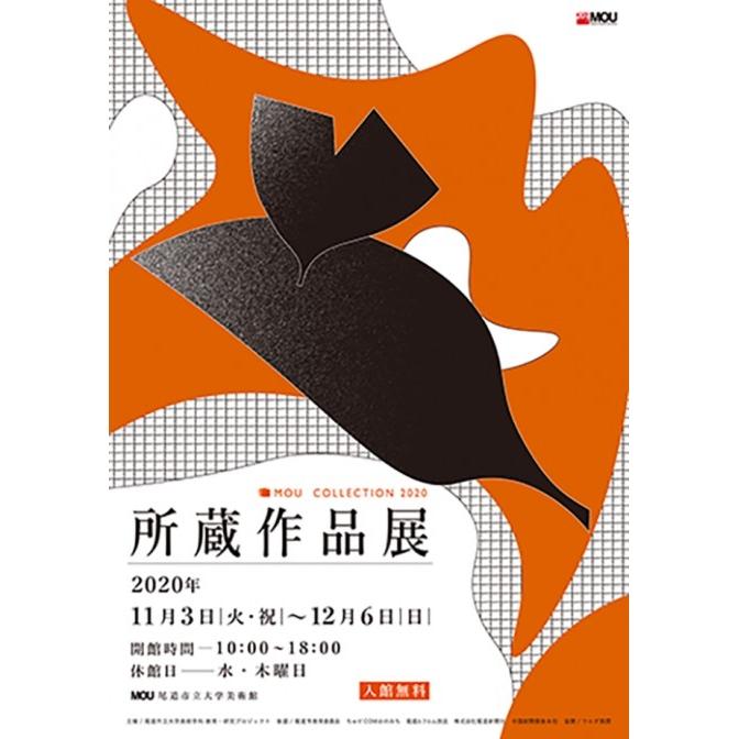 MOU尾道市立大学美術館「所蔵作品展」