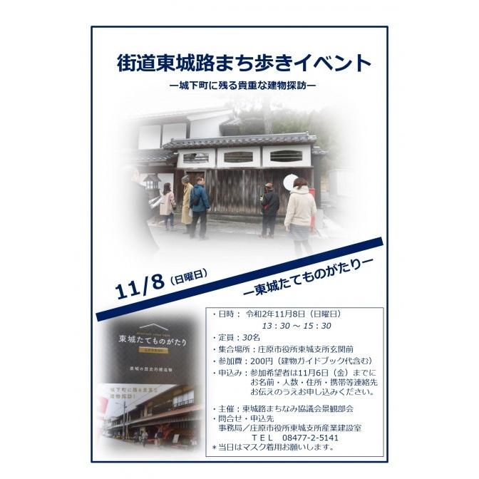 【11月6日までに要申込】街道東城路まち歩きイベント-城下町に残る貴重な建物探訪