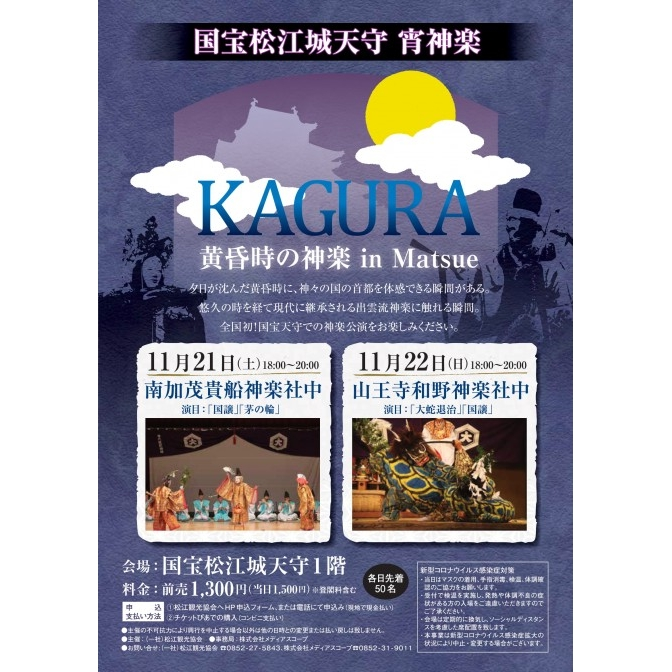 黄昏時のKAGURA in Matsue 国宝松江城天守宵神楽