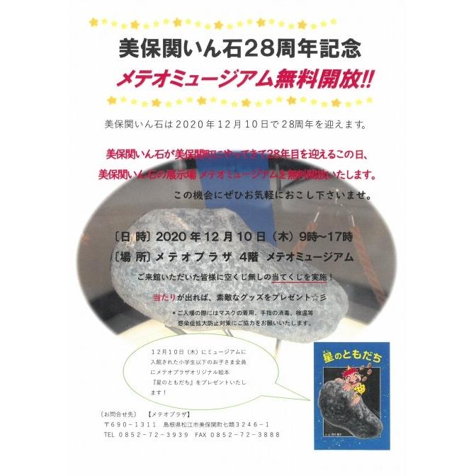 美保関いん石28周年記念 メテオミュージアム無料開放