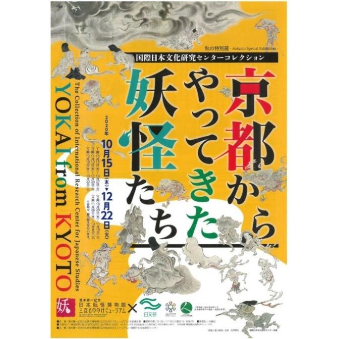 湯本豪一記念日本妖怪博物館(もののけミュージアム)「京都からやってきた妖怪たち」