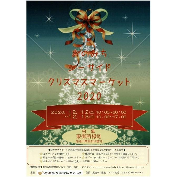 おのみちシーサイドクリスマスマーケット2020