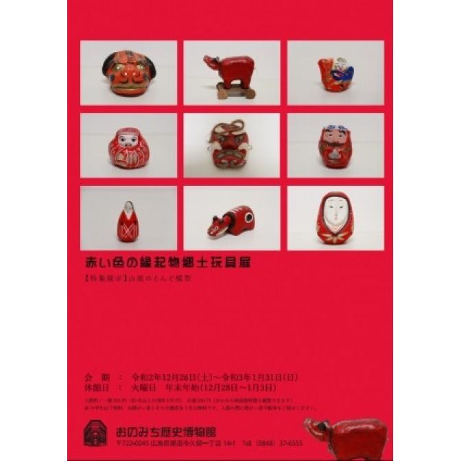 おのみち歴史博物館「赤い色の郷土玩具」