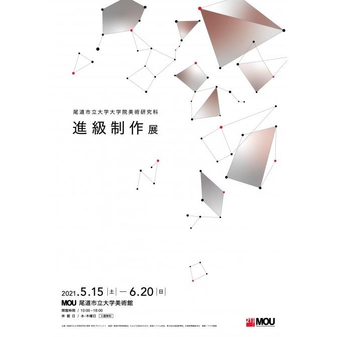 MOU尾道市立大学美術館「尾道市立大学大学院美術研究科進級制作展」