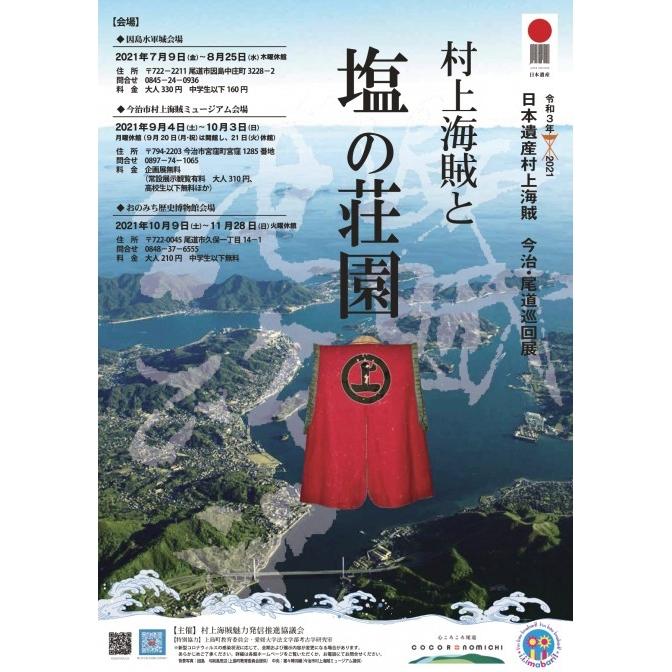 日本遺産村上海賊巡回展「村上海賊と塩の荘園」