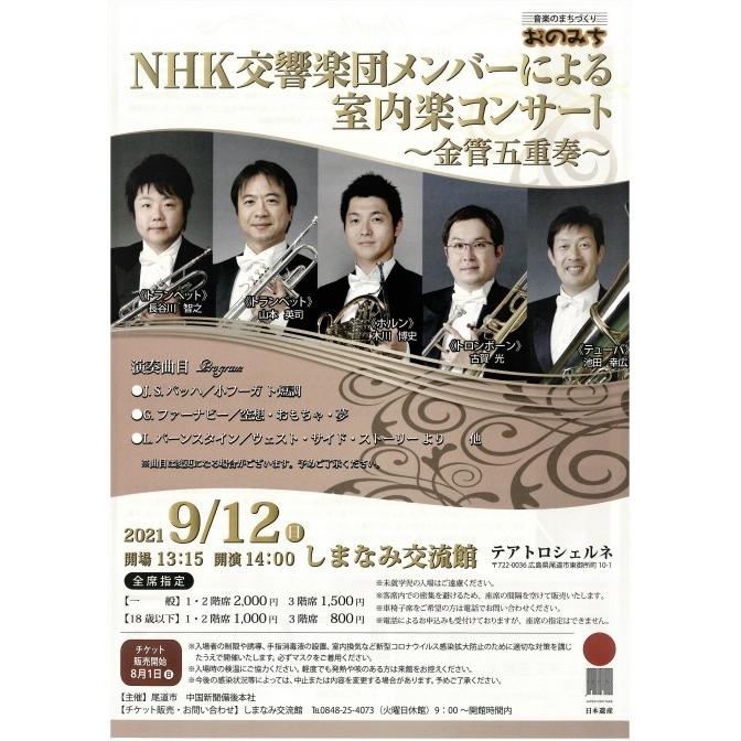 【全席指定】NHK交響楽団メンバーによる室内楽コンサート~金管五重奏~