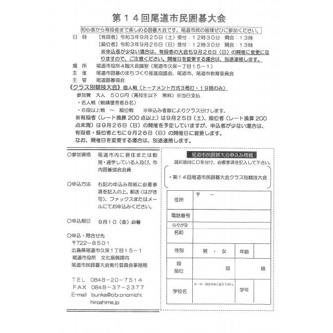 【要事前申込】第14回尾道市民囲碁大会