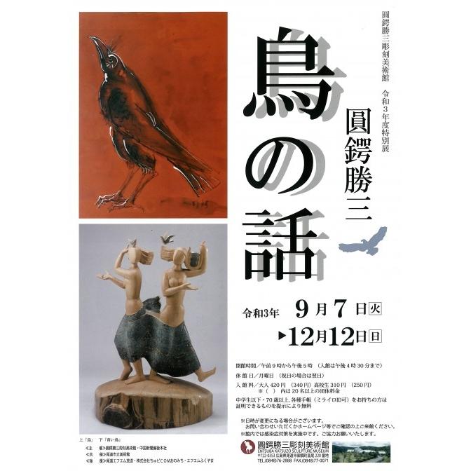 圓鍔勝三彫刻美術館「令和3年特別展 鳥の話」