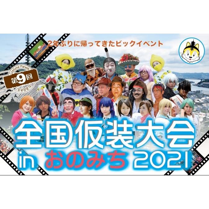 【開催延期】第9回全国仮装大会inおのみち2021