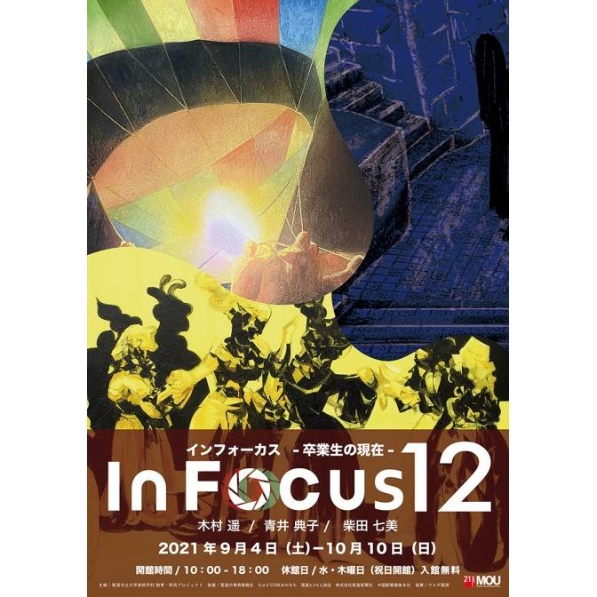 MOU尾道市立大学美術館「In Focus 12-卒業生の現在-」