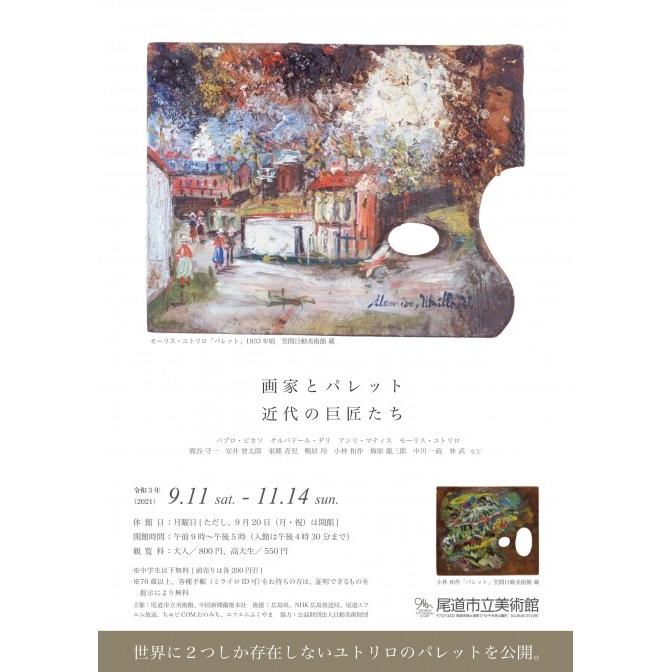 尾道市立美術館「 画家とパレット 近代の巨匠たち展」