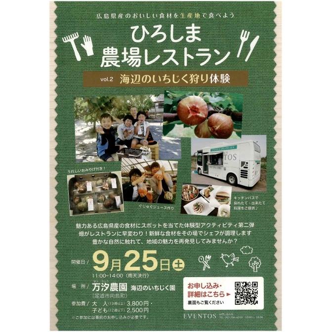 【事前申込】ひろしま農場レストラン vol.2 尾道向島 海辺のいちじく狩り体験