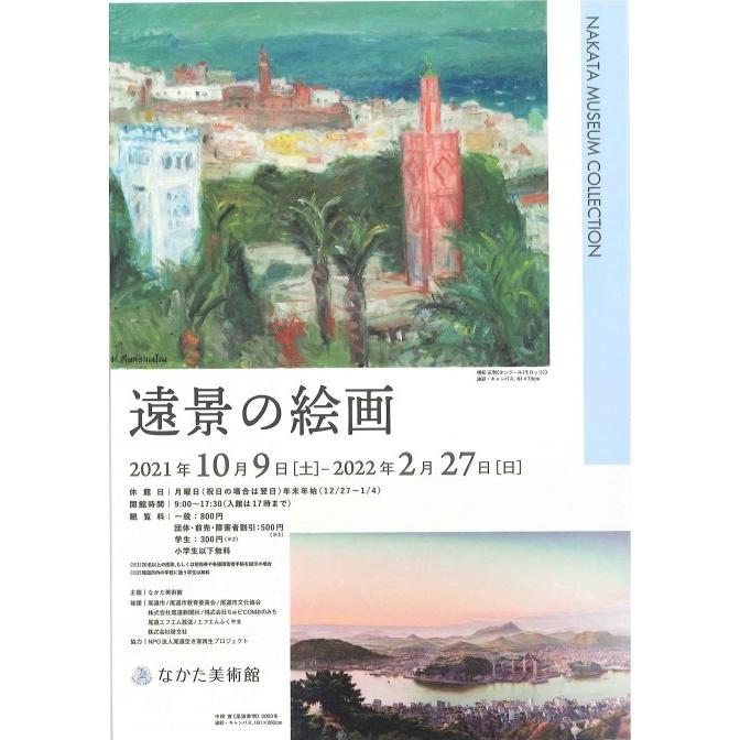 なかた美術館「遠景の絵画」