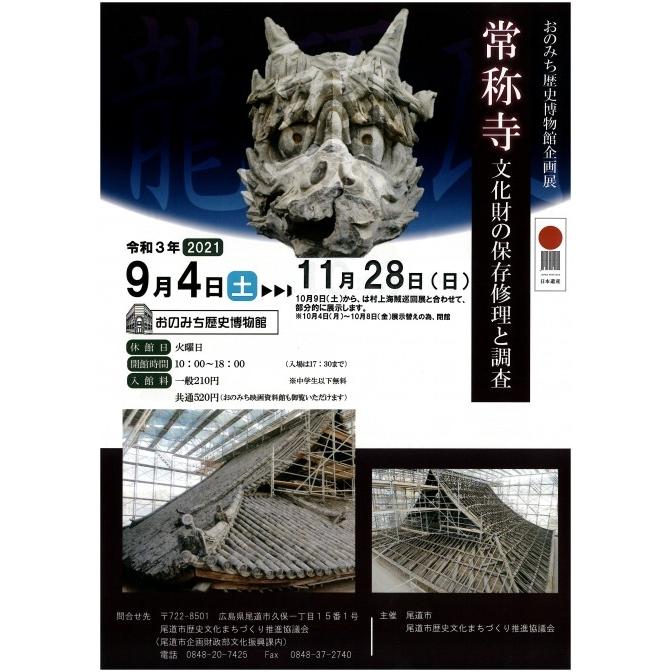 おのみち歴史博物館企画展「常称寺ー文化財の保存修理と調査」