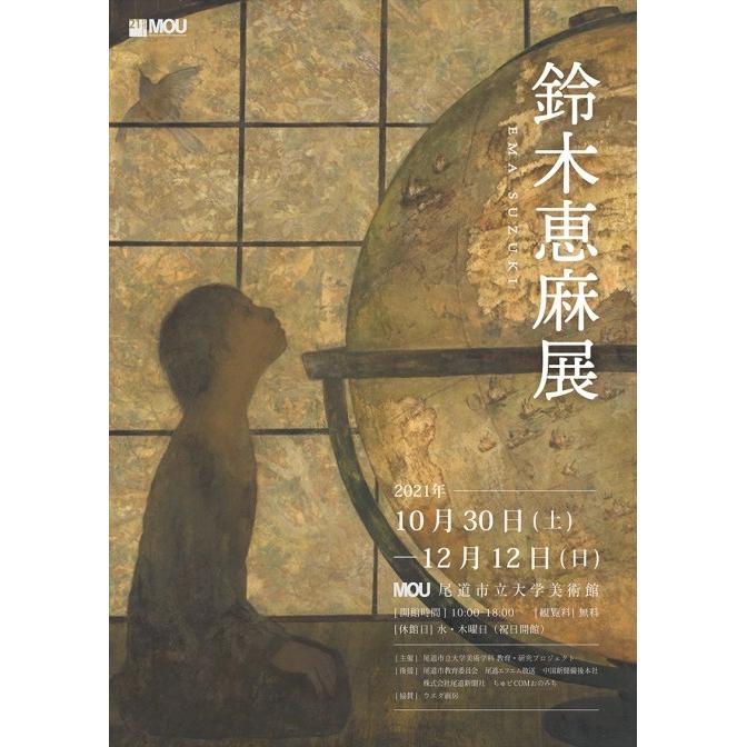 MOU尾道市立大学美術館「鈴木恵麻展」
